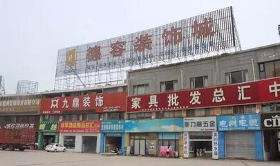 出售(出租)营业中建湖德容装饰城一楼朝南核心黄金商铺
