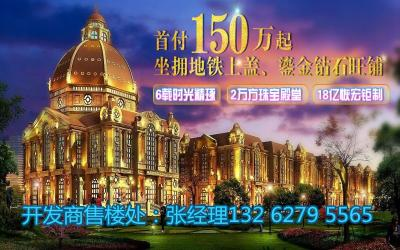 上海【国际品牌珠宝中心】售楼部电话是多少?